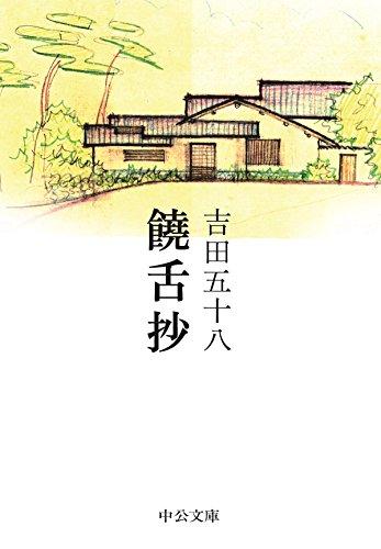 饒舌抄 (中公文庫)の詳細を見る
