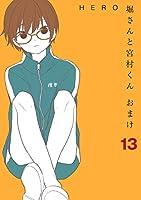 堀さんと宮村くん おまけ(13) (ガンガンコミックスONLINE)