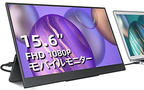 モバイルモニター モバイルディスプレイ 15.6インチ スイッチ用モニター ゲームモニター 非光沢IPSパネル/IPSパネル/USB Type-C/HDMI薄型 軽量 1920x1080FHD USB Type-C/mini HDMI付 PS4/XBOX/Switch/PC/Macなど対応
