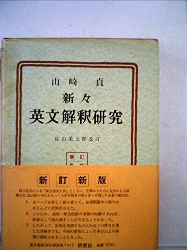 『新々英文解釈研究 (1949年)』のトップ画像