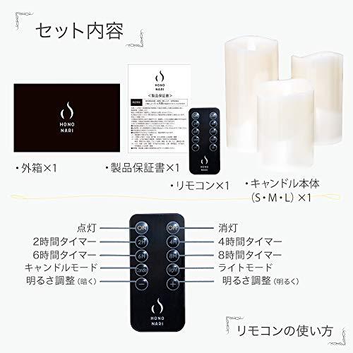 hononari『LEDキャンドルライト3本』