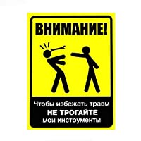 私の道具ビニール車のステッカーパーソナリティステッカースクラッチ15cm 20cm 25cmに触れないでください (Size : 25cm)