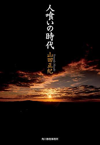 人喰いの時代 (ハルキ文庫)