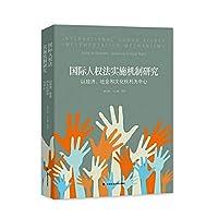 国际人权法实施机制研究