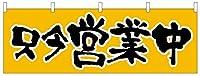 只今営業中 横幕 600×1800mm(株)日本ブイシーエス NSV-0354Y60