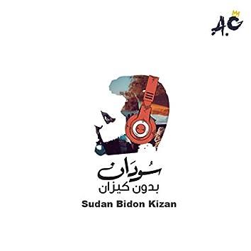 سودان بدون كيزان