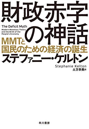 財政赤字の神話 MMTと国民のための経済の誕生 - ステファニー ケルトン, 土方 奈美