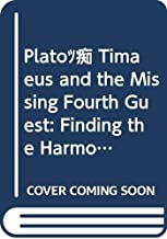 Plato's Timaeus and the Missing Fourth Guest: Finding the Harmony of the Spheres