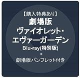 【購入特典あり】『劇場版 ヴァイオレット・エヴァーガーデン』 Blu-ray(特別版) + 劇場版パンフレット付き image