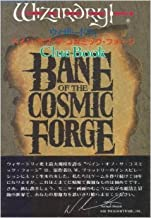 Wizardry VI: Bane of the Cosmic Forge (Japan)