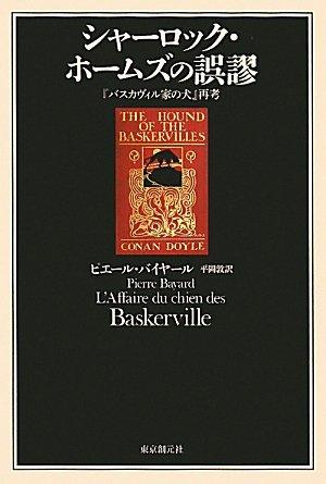 シャーロック・ホームズの誤謬 (『バスカヴィル家の犬』再考) (キイ・ライブラリー)