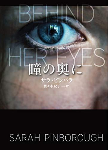 瞳の奥に (海外文庫)