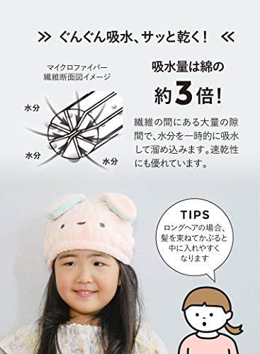 シービージャパンタオルキャップウサギ吸水速乾キッズキャップマイクロファイバーカラリズーイcarari
