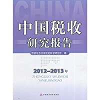 China Tax Research Report 2012-2013(Chinese Edition)