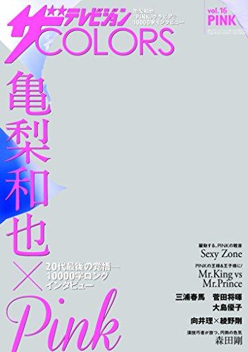 ザテレビジョンCOLORS vol.16 PINK