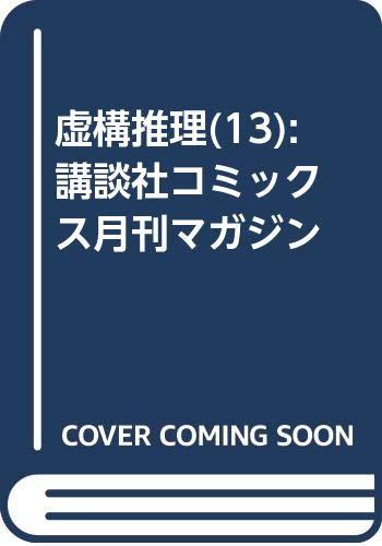 虚構推理(13) (講談社コミックス月刊マガジン)