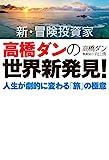 新・冒険投資家 高橋ダンの世界新発見!人生が劇的に変わる「旅」の極意 (扶桑社BOOKS)