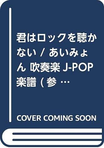 WSJ-19-11 吹奏楽J-POP 君はロックを聴かない (吹奏楽JーPOP楽譜)