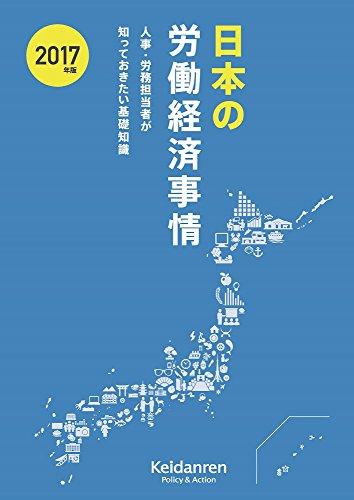 2017年版 日本の労働経済事情-人事・労務担当者が知っておきたい基礎知識の詳細を見る