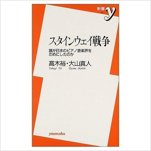 スタンウェイ戦争[第二版]誰が日本のピアノ音楽界をだめにしたのか (新書y (159))
