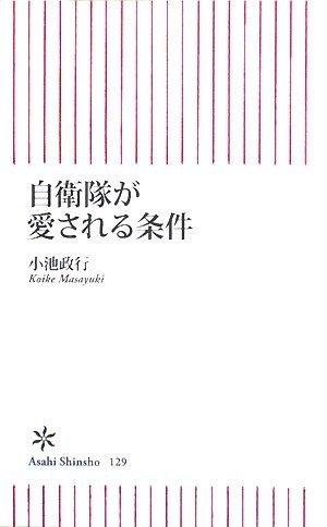 自衛隊が愛される条件 (朝日新書)