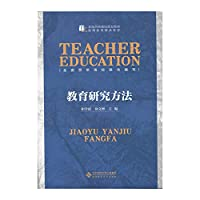Educational Research Methods(Chinese Edition)