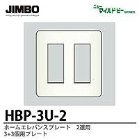 【JIMBO】ニューマイルドビーシリーズ ホームエレガンスプレート 2連用 3+3個用プレート HBP-3U-2