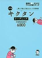 CD付 改訂版 キクタン リーディング【Advanced】6000 (キクタンシリーズ)