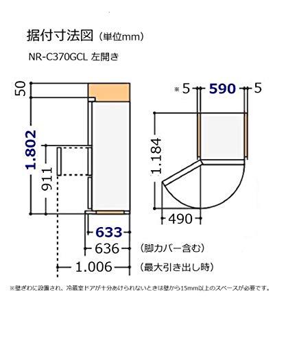パナソニック冷蔵庫3ドア365Lダークブラウン左開きNR-C370GCL-T