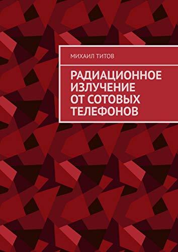 Радиационное излучение отсотовых телефонов (Russian Edition)