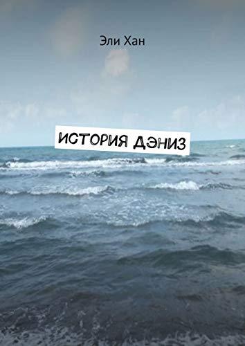 История Дэниз (Russian Edition)