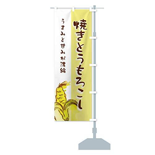 焼きとうもろこし のぼり旗 サイズ選べます(ハーフ30x90cm 右チチ)
