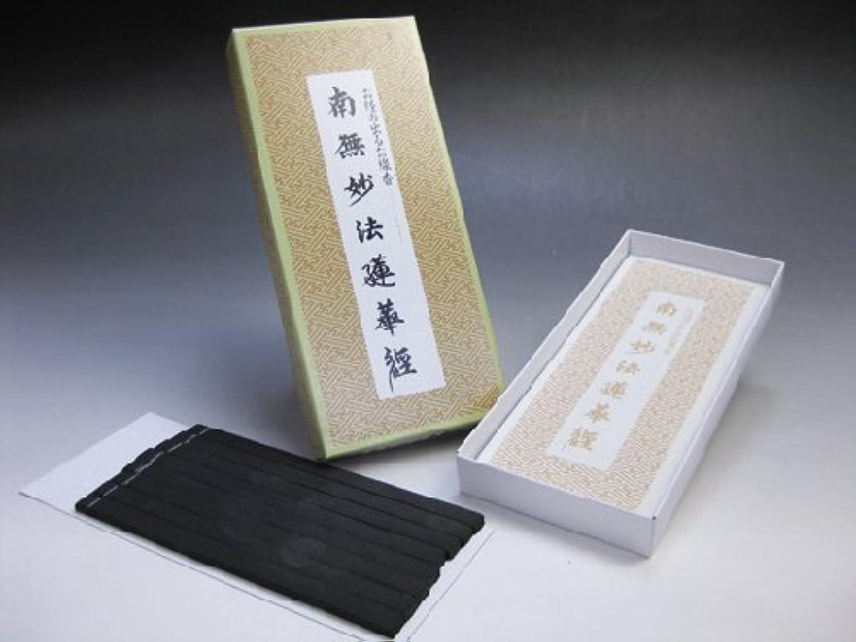 飢え適性しない日本香堂のお線香 経文香 南妙法蓮華経