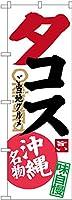 のぼり旗 タコス ご当地グルメ 沖縄名物 SNB-3613 (受注生産)