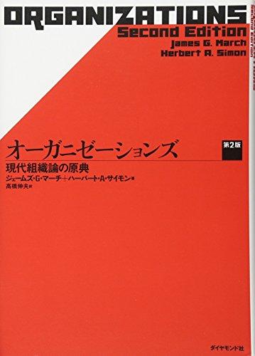 オーガニゼーションズ 第2版---現代組織論の原典