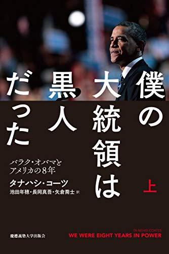 僕の大統領は黒人だった 上 :バラク・オバマとアメリカの8年