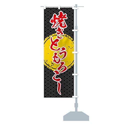 焼きとうもろこし のぼり旗 サイズ選べます(スリム45x180cm 右チチ)