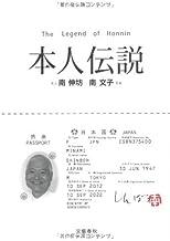 表紙: 本人伝説リミックス | 南 文子