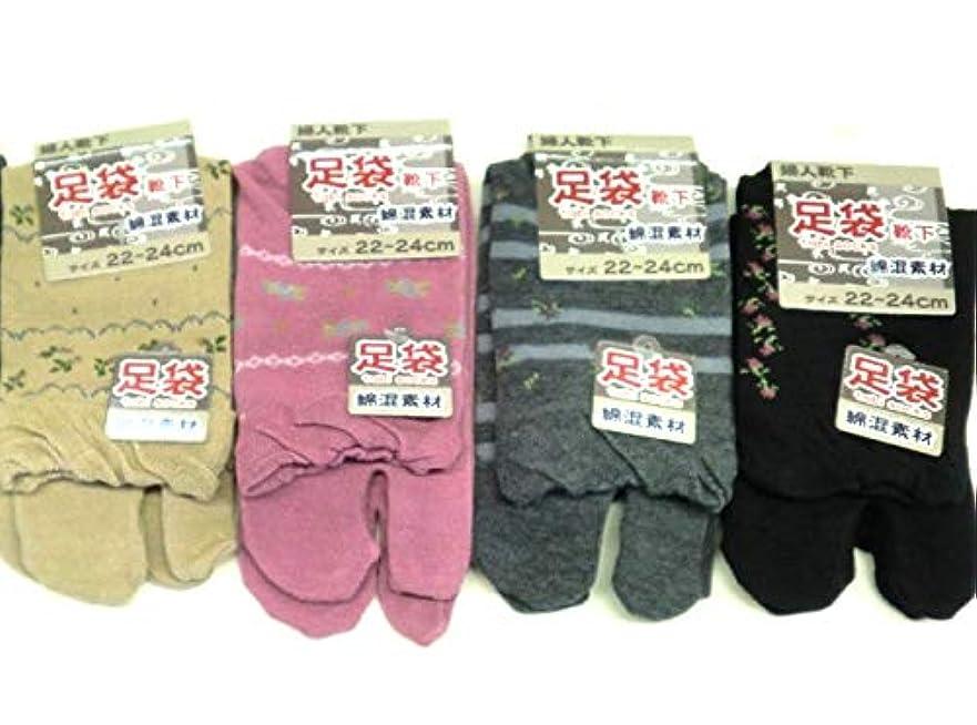 入力垂直プラグ足袋 ソックス 女性 かわいい柄 綿混 かかと付 口ゴムゆったり 22-24cm 4足セット(柄はお任せ)
