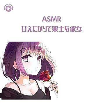 ASMR - A strategic girlfriend that wants to cuddle