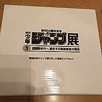 週刊少年ジャンプ展VOL.3 限定ピンズセット セブンネット限定