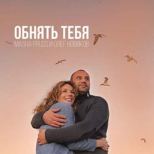 Masha Pruss & Олег Новиков