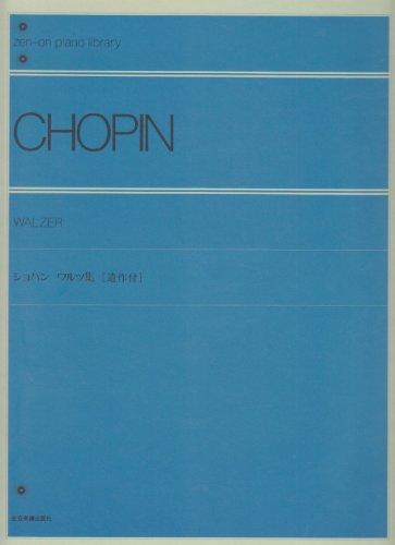 ショパン ワルツ集(遺作付) 解説付 全音ピアノライブラリー (zenーon piano library)