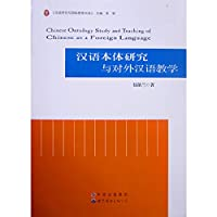 Chinese and foreign Chinese teaching body(Chinese Edition)
