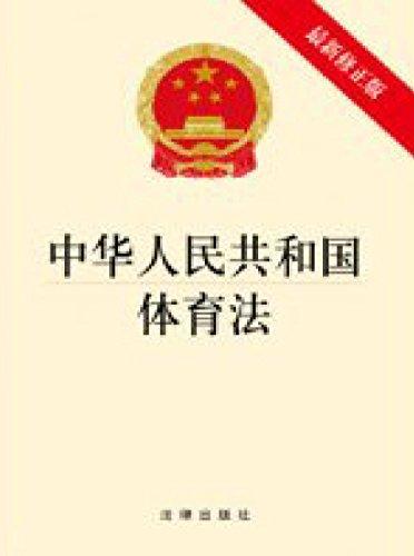 中华人民共和国体育法(最新修正版) (English Edition)