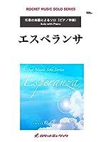エスペランサ in F major【Fl,Bsn,A.Sax,T.Sax,Tp,Tb,Euいずれかのソロで】(SOL-56)(ピアノ伴奏譜付き)《ソロコンサートレパートリー》