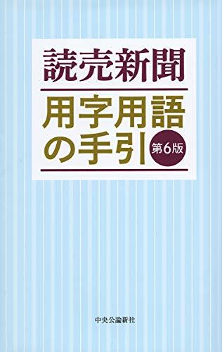 読売新聞 用字用語の手引 第6版 (単行本)