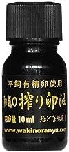 和気の搾り卵油10ml