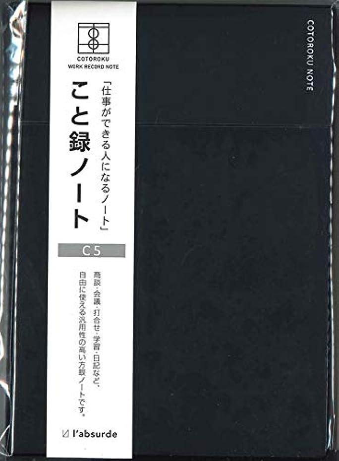 l'absurde こと禄ノート C5黒 DKN-031