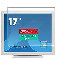 2枚 Sukix ブルーライトカット フィルム 、 iiyama T1731SR 17 インチ ディスプレイ モニター 向けの 液晶保護フィルム ブルーライトカットフィルム シート シール 保護フィルム(非 ガラスフィルム 強化ガラス ガラス ) 修繕版